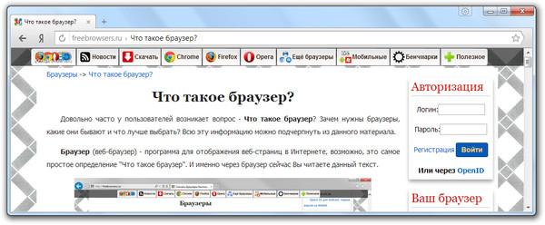 Яндекс Браузер, сёрфинг
